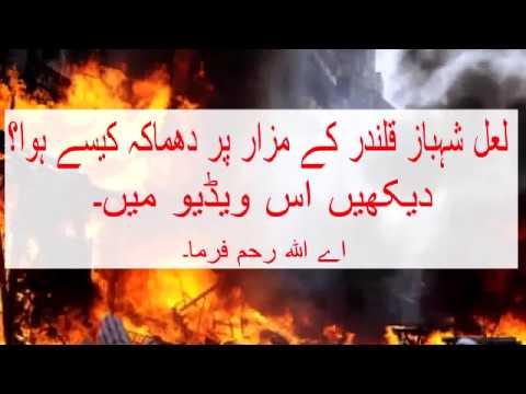 How Happened the Blast In Lal Shabaz Qalandar