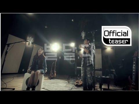 [Teaser] Kim Jo Han(김조한) _ The Stars, The Moon, All For U(별.달.다) (Feat. 조현아 Of Urban Zakapa(어반자카파))