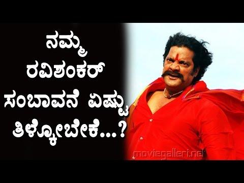 Ravishankar taking highest remuneration in kannada industry | Top Kannada TV