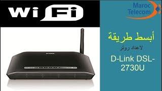 configuration D-Link DSL-2730U  اتصالات المغرب