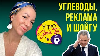 постер к видео Утро с Зоей Б. Поговорили о углеводах, рекламе и Шойгу, а также можно или нельзя есть в эфире