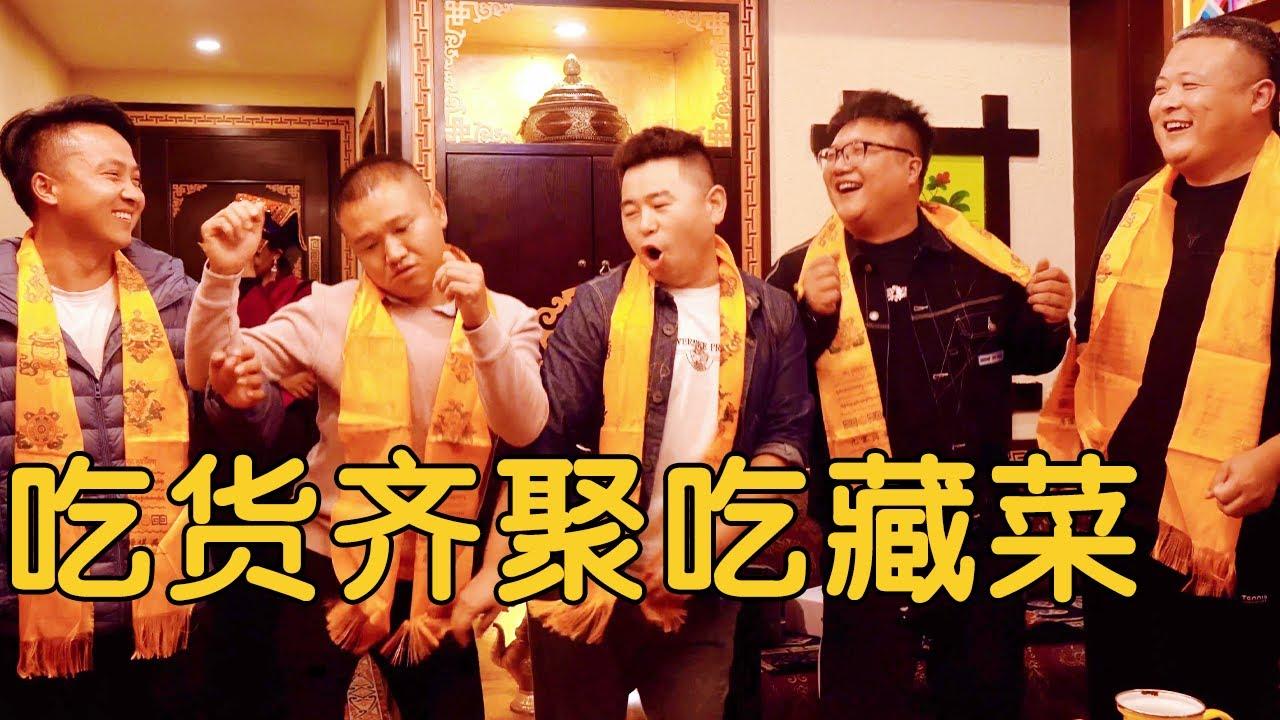 【农村四哥】五个吃货齐聚吃藏菜,究竟经历了什么,没点才艺都不敢上桌吃饭
