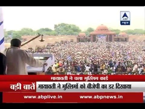 Mayawati woos Muslims at Lucknow rally
