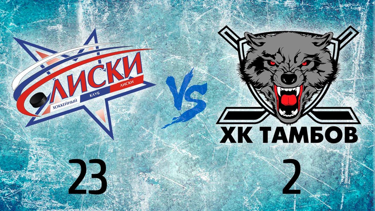 """XK """"Лиски"""" - ХК """"Тамбов"""" 23:2 - YouTube"""