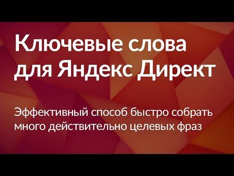 видео: Подбор ключевых слов для Яндекс Директ (1 видео из 6)