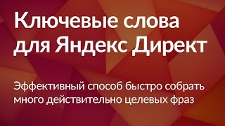 видео Статистика ключевых слов Яндекс