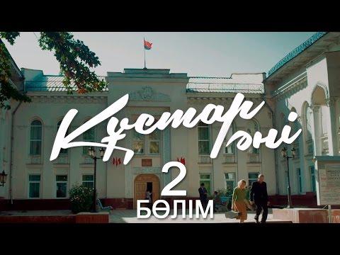 «Құстар әні» телехикаясы. 2-бөлім / Телесериал «Құстар әні». 2-серия