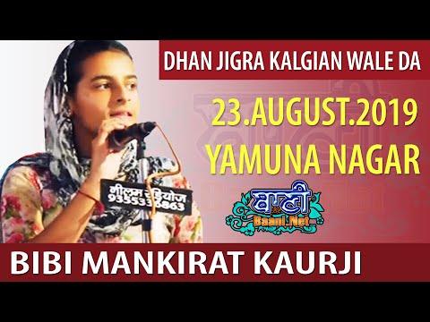 Dhan-Jigra-Kalgian-Wale-Da-Bibi-Mankirat-Kaur-Ji-Yamuna-Nagar-23-August-2019