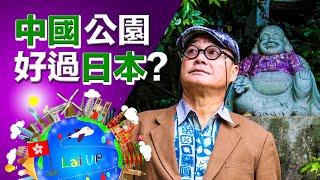 【中日矛盾】拉爸:中國公園比日本公園好(松山 石手寺)-《拉住爸爸去旅行 - 四國》Ep.15