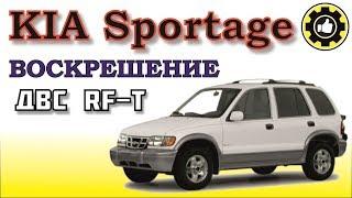 Купили Хлам. KIA Sportage. RF-T. (#AvtoservisNikitin)