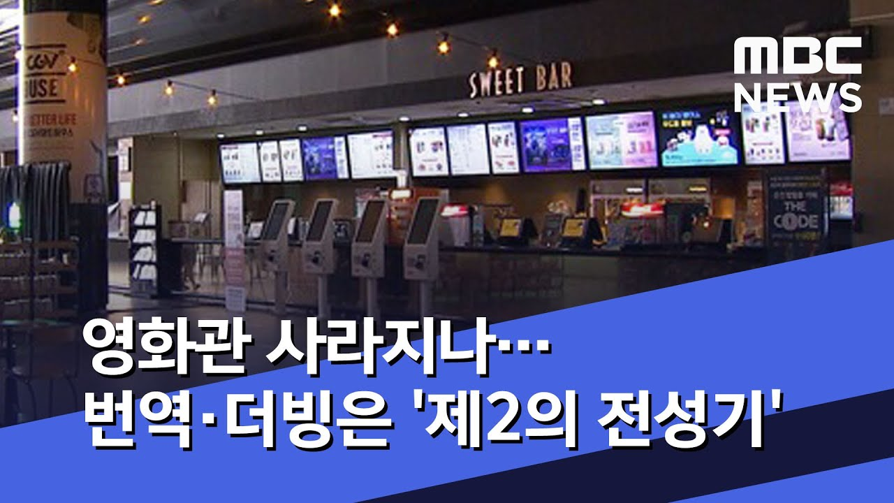 영화관 사라지나…번역·더빙은 '제2의 전성기'