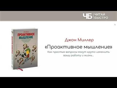 """""""Проактивное мышление"""" (Джон Миллер). Краткое изложение книги: 10 фактов. 3 задачи"""