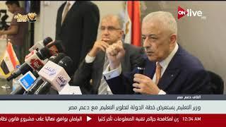 وزير التعليم يستعرض خطة الدولة لتطوير التعليم مع دعم مصر