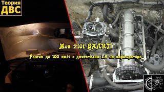 Мой 2101 ВАЛИТ! Разгон до 100 км/ч с двигателем 1.9 на карбюраторе (ОКБ 780)
