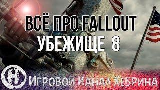 Всё про Fallout - Убежище 8 и Город Убежище (Fallout Lore)