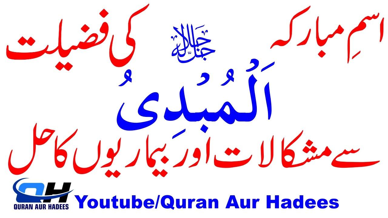 Al Mubdi Ki Fazilat | Allah ky Namo sy Ilag | Quran Aur Hadees