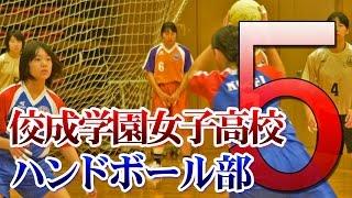 ハンドボールの実践練習法 ?佼成学園女子高校ハンドボール部 上達への取り組み? Disc5 sample