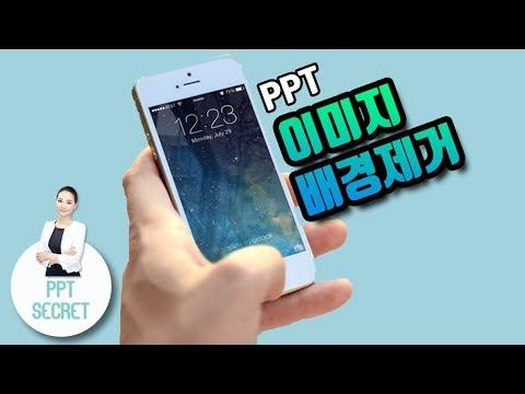 [PPT 시크릿] 파워포인트 ppt 만드는법 배경 지�