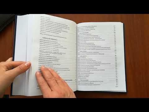 Сборник технологических карт на блюда и кулинарные изделия