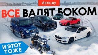 RAPTOR, Гелик, BMW 8 серии, Audi RS 5, Jaguar F-type и СНЕГОХОД на льду