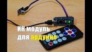Инфракрасный модуль для ардуино с алиэкспресс! ИК датчик с пультом для arduino из Китая