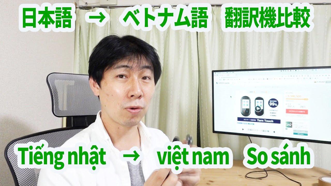 語 ベトナム 語 翻訳 日本