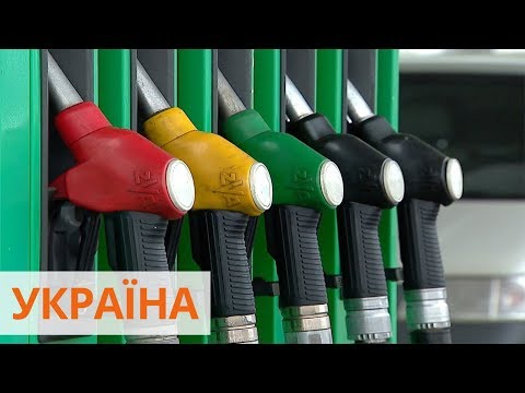 Видео: Украинские АЗС согласились снизить цены на бензин