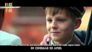 SUGIHARA CHIUNE - Official Trailer (28 April 2016)