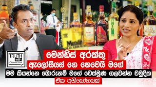 truth-with-chamuditha-mendis-arrack