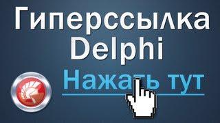Как сделать гиперссылку в Delphi