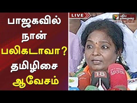 பாஜகவில் நான் பலிகடாவா? தமிழிசை ஆவேசம் | #BJP #TamilisaiSoundararajan #Elections2019