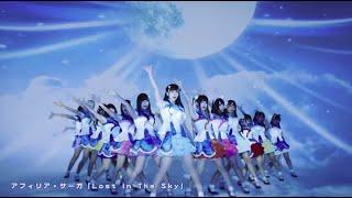 アフィリア・サーガ「Lost In The Sky」 17thシングル 2016年7月26日発...