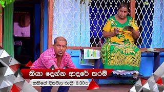 අද ලින්කන් ඉවරයි 😂 | Kiya Denna Adare Tharam | Sirasa TV Thumbnail