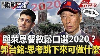 關鍵時刻 20190415節目播出版(有字幕)
