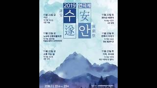 2019수안연극제/극단더늠/시선
