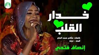 إنصاف فتحي _ خدار القلب _ برنامج قهوتنا 2021م