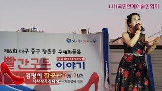 가수김명희,팔공산,작사작곡김대성,(사)국민연예예술인협회…