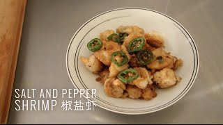 Salt And Pepper Shrimp 椒盐虾
