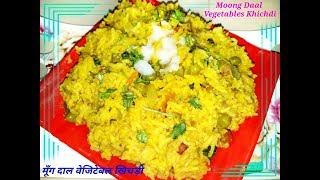 झट पट बनाएँ मूँग दाल की टेस्टी और हेल्थी वेजिटेबल खिचड़ी | Moong Daal Delicious Vegitable  Khichdi