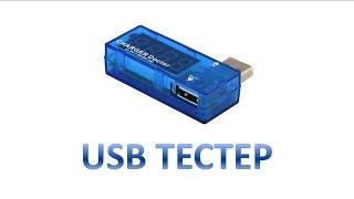 USB тестер. Что можно измерить?