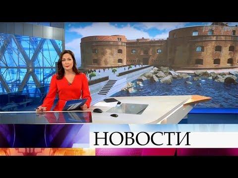 Выпуск новостей в 12:00 от 17.03.2020