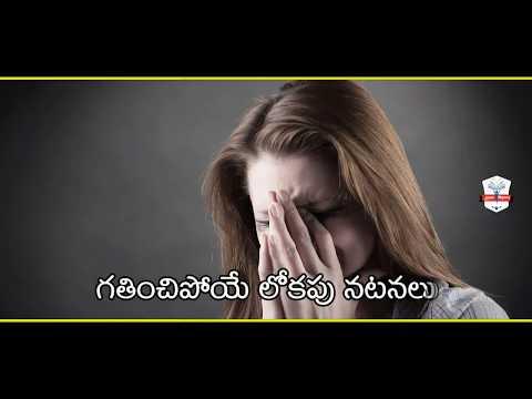 Deva Naa Mora Vinava Song Lyrics Telugu | Telugu Christian Songs With Lyrics
