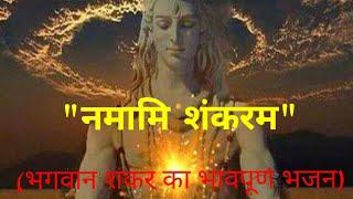 Namami Shankaram