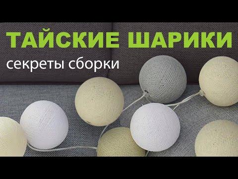 Тайские шарики с AliExpress. Секреты идеальной сборки.