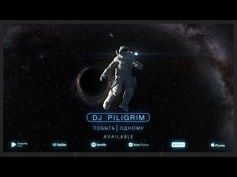 DJ Piligrim - Побыть Одному