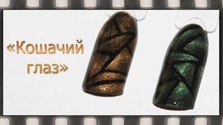 Геометрический дизайн ногтей Гель лаком с эффектом кошачьего глаза. Маникюр