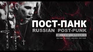 RUSSIAN POST-PUNK MIX / РУССКИЙ ПОСТ-ПАНК