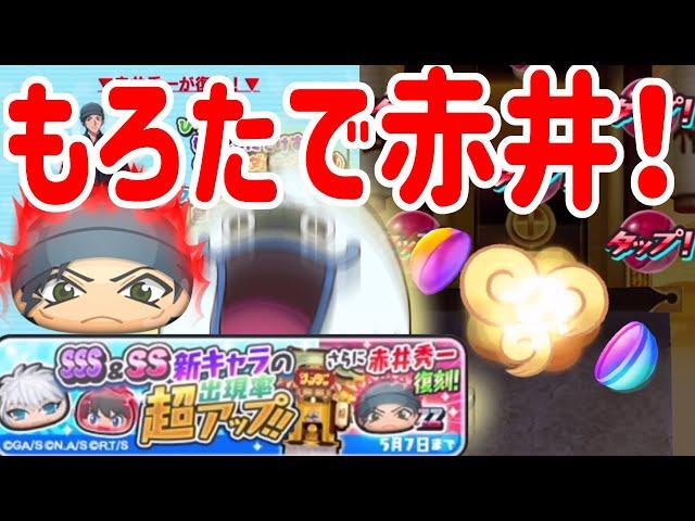 ぷにぷに~赤井さん復刻きたから本気で100連ガシャやってみた!~ Yo-kai Watch 【妖怪ウォッチぷにぷに】