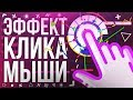 ЭФФЕКТ И ЗВУКИ КЛИКА МЫШИ Пак кликов mp3