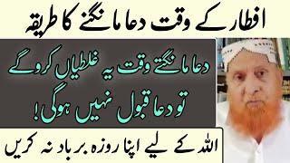 Iftar ke waqt Dua mangne ka Tariqa   Maulana Makki Al Hijazi   islamic YouTube
